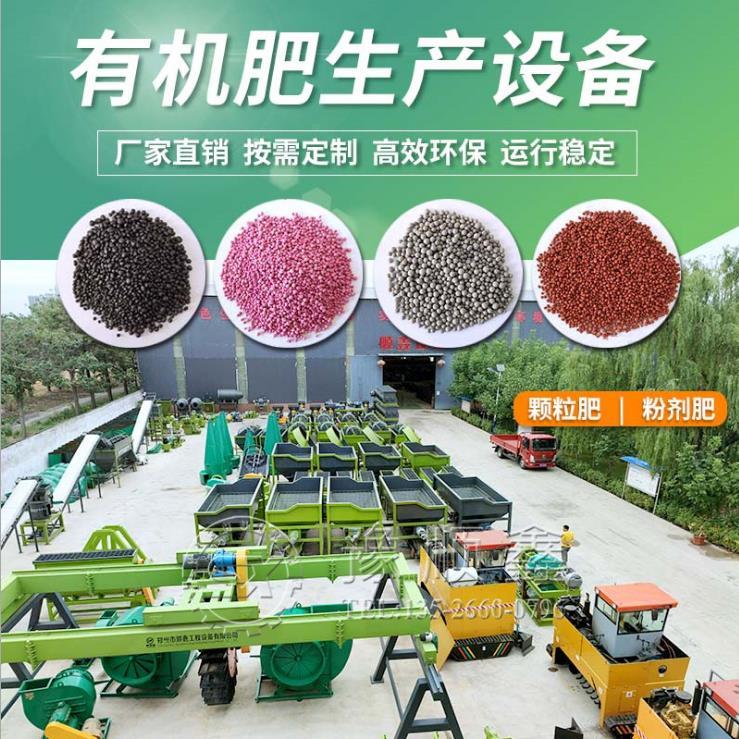 3-5吨羊粪有机肥用到的生产设备有哪些?